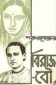 বিরাজ বৌ – শরৎচন্দ্র চট্টোপাধ্যায়