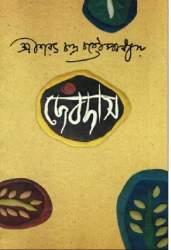 দেবদাস – শরৎচন্দ্র চট্টোপাধ্যায়