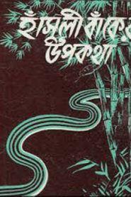 হাসুলী বাঁকের উপকথা – তারাশঙ্কর বন্দ্যোপাধ্যায়