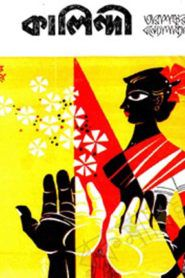 কালিন্দী – তারাশঙ্কর বন্দ্যোপাধ্যায়