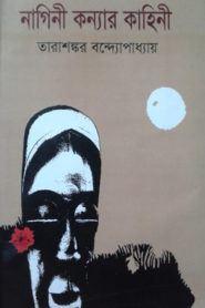 নাগিনী কন্যার কাহিনী – তারাশঙ্কর বন্দ্যোপাধ্যায়