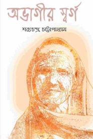 অভাগীর স্বর্গ – শরৎচন্দ্র চট্টোপাধ্যায়
