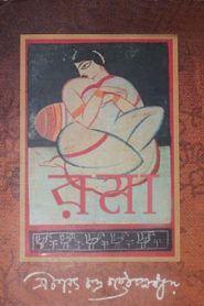 রমা – শরৎচন্দ্র চট্টোপাধ্যায়