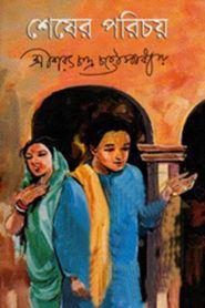 শেষের পরিচয় – শরৎচন্দ্র চট্টোপাধ্যায়