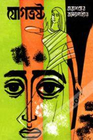 যোগভ্রষ্ট – তারাশঙ্কর বন্দ্যোপাধ্যায়
