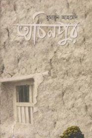 অচিনপুর – হুমায়ূন আহমেদ