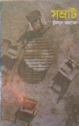 সম্রাট – হুমায়ূন আহমেদ