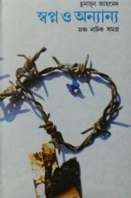 স্বপ্ন ও অন্যান্য মঞ্চ নাটক সমগ্র – হুমায়ূন আহমেদ