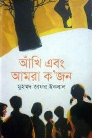 আঁখি এবং আমরা ক'জন – মুহম্মদ জাফর ইকবাল
