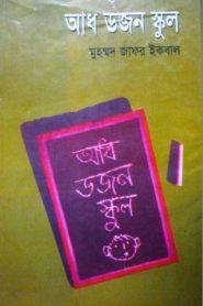 আধ ডজন স্কুল – মুহম্মদ জাফর ইকবাল