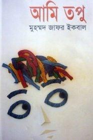 আমি তপু – মুহম্মদ জাফর ইকবাল
