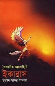ইকারাস – মুহম্মদ জাফর ইকবাল