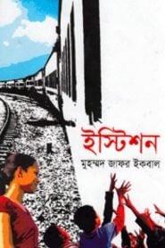 ইস্টিশন – মুহম্মদ জাফর ইকবাল