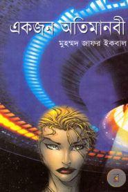 একজন অতিমানবী – মুহম্মদ জাফর ইকবাল