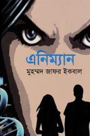 এনিম্যান – মুহম্মদ জাফর ইকবাল