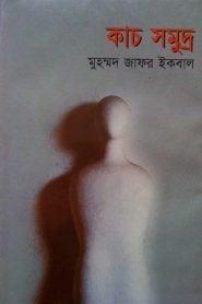 কাচ সমুদ্র – মুহম্মদ জাফর ইকবাল