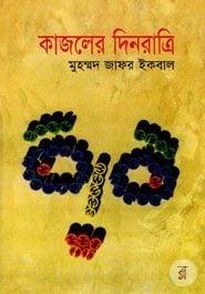 কাজলের দিনরাত্রি – মুহম্মদ জাফর ইকবাল