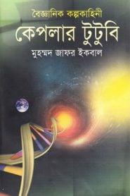 কেপলার টুটুবি – মুহম্মদ জাফর ইকবাল