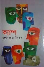 ক্যাম্প – মুহম্মদ জাফর ইকবাল
