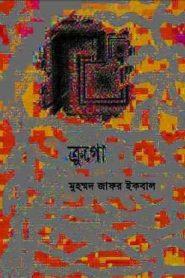 ক্রুগো – মুহম্মদ জাফর ইকবাল