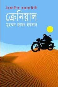 ক্রেনিয়াল – মুহম্মদ জাফর ইকবাল
