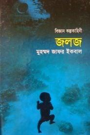 জলজ – মুহম্মদ জাফর ইকবাল