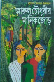 জারুল চৌধুরীর মানিকজোড় – মুহম্মদ জাফর ইকবাল
