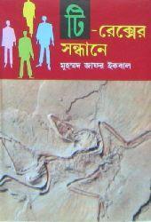 টি-রেক্সের সন্ধানে – মুহম্মদ জাফর ইকবাল