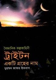 ট্রাইটন একটি গ্রহের নাম – মুহম্মদ জাফর ইকবাল
