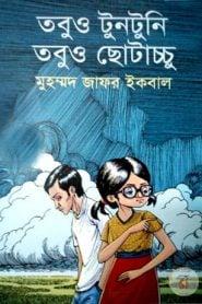 তবুও টুনটুনি তবুও ছোটাচ্চু – মুহম্মদ জাফর ইকবাল