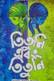 তিতুনি এবং তিতুনি – মুহম্মদ জাফর ইকবাল