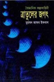 ত্রাতুলের জগৎ – মুহম্মদ জাফর ইকবাল