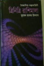 ত্রিনিত্রি রাশিমালা – মুহম্মদ জাফর ইকবাল