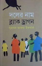 আবারো টুনটুনি ও আবারো ছোটাচ্চু – মুহম্মদ জাফর ইকবাল
