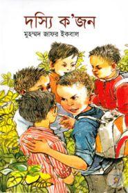 দস্যি ক'জন – মুহম্মদ জাফর ইকবাল