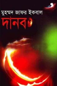 দানব – মুহম্মদ জাফর ইকবাল
