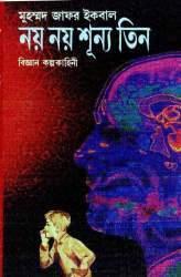 নয় নয় শূন্য তিন – মুহম্মদ জাফর ইকবাল