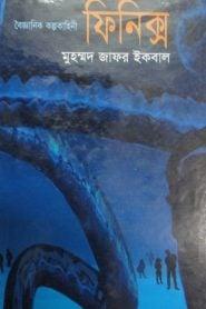 ফিনিক্স – মুহম্মদ জাফর ইকবাল