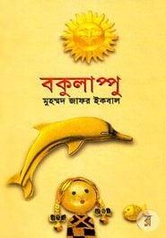বকুলাপ্পু – মুহম্মদ জাফর ইকবাল