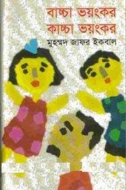 বাচ্চা ভয়ংকর কাচ্চা ভয়ংকর – মুহম্মদ জাফর ইকবাল