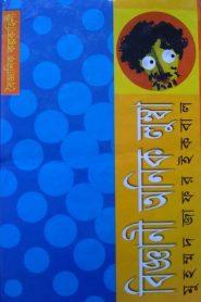 বিজ্ঞানী অনিক লুম্বা – মুহম্মদ জাফর ইকবাল