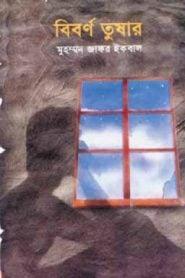 বিবর্ণ তুষার – মুহম্মদ জাফর ইকবাল