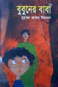 বুবুনের বাবা – মুহম্মদ জাফর ইকবাল