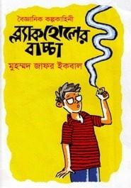 ব্ল্যাকহোলের বাচ্চা – মুহম্মদ জাফর ইকবাল