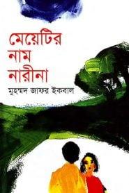 মেয়েটির নাম নারীনা – মুহম্মদ জাফর ইকবাল