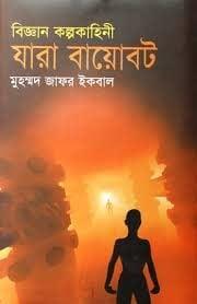 যারা বায়োবট – মুহম্মদ জাফর ইকবাল