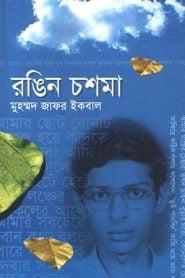 রঙিন চশমা – মুহম্মদ জাফর ইকবাল