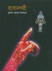 রবোনগরী – মুহম্মদ জাফর ইকবাল