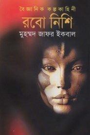 রবো নিশি – মুহম্মদ জাফর ইকবাল
