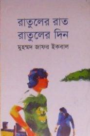 রাতুলের রাত রাতুলের দিন – মুহম্মদ জাফর ইকবাল